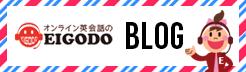 EIGODOブログ