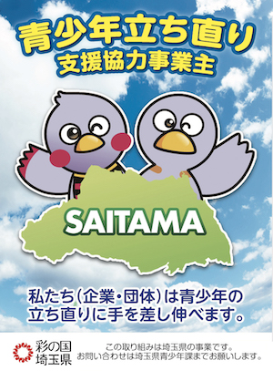埼玉県「青少年立ち直り支援協力事業主」登録