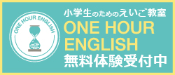 One Hour English